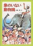 象のいない動物園