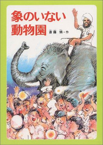 象のいない動物園の詳細を見る