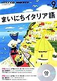 NHK CD ラジオ まいにちイタリア語 2015年9月号 (NHK CD)