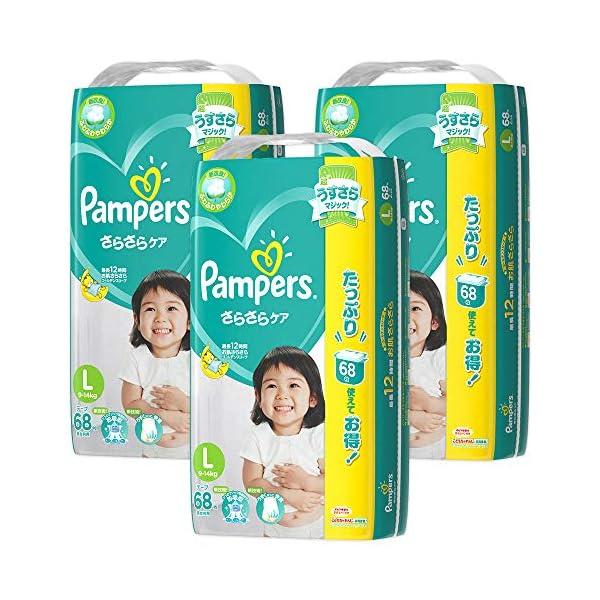 【ケース販売】 パンパース テープ L(9~14...の商品画像