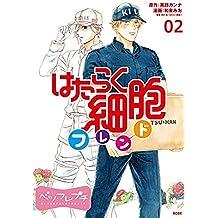はたらく細胞フレンド ベツフレプチ(2) (別冊フレンドコミックス)