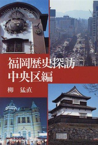 福岡歴史探訪 中央区編