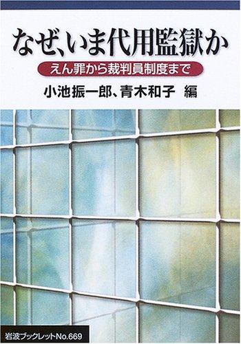 なぜ、いま代用監獄か—えん罪から裁判員制度まで (岩波ブックレット)
