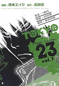 [嵐田武, 橋本エイジ]のTOKYO23 1