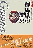 群馬県の歴史 (県史)