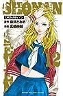 SHONANセブン 第12巻