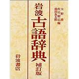 岩波 古語辞典 補訂版