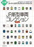 JR新型車両コレクション—スーパーエクスプレス&リゾートトレイン (トラベルムック 鉄道ダイヤ情報PREMIUM)