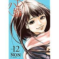 ハレ婚。(12) (ヤングマガジンコミックス)