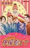 檸檬館まで / 長浜 幸子 のシリーズ情報を見る