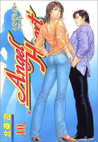 エンジェル・ハート (10) (Bunch comics)の詳細を見る