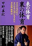 表の体育 裏の体育―日本の近代化と古の伝承の間に生まれた身体観・鍛練法 (PHP文庫)