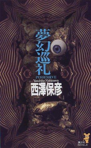 夢幻巡礼―神麻嗣子の超能力事件簿 (講談社ノベルス)