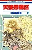 天使禁猟区 (16) (花とゆめCOMICS)