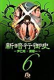 新暗行御史[文庫版]6[ (小学館文庫 ヤA 6)