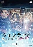 ウォンテッド~彼らの願い~ DVD-BOX1 -