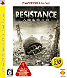 「RESISTANCE/レジスタンス ~人類没落の日~ PS3 the Best」の画像