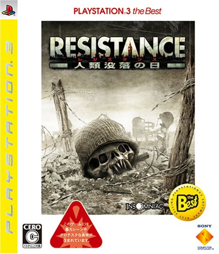 RESISTANCE (レジスタンス) ~人類没落の日~ PLAYSTATION 3 the Best