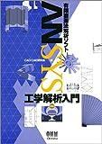 有限要素法解析ソフト ANSYS工学解析入門