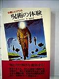 呪術の体験―分離したリアリティー (1974年)