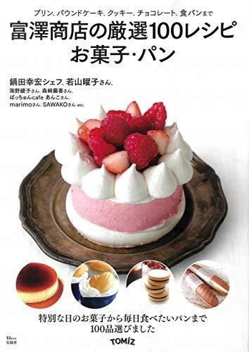 富澤商店の厳選100レシピ お菓子・パン (TJMOOK)