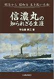 信濃丸の知られざる生涯―明治から昭和を生き抜いた船
