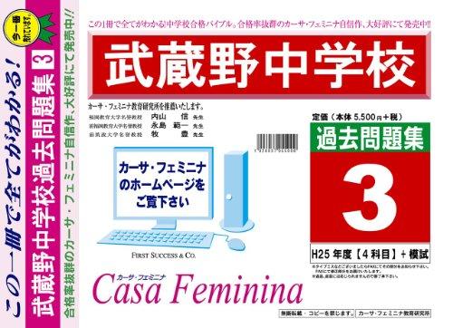 武蔵野中学校過去問題集3(H25【4科目】+模試) 平成26年度用