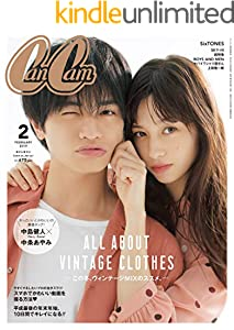 CanCam (キャンキャン) 2019年 2月号 [雑誌]