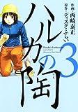 ハルカの陶 3 (芳文社コミックス) 画像