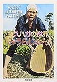 カスハガの世界 (ちくま文庫)