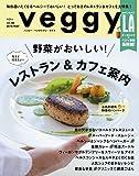 Veggy(ベジィ) 2016年 06 月号 [雑誌]