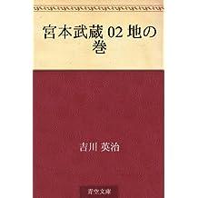 宮本武蔵 02 地の巻