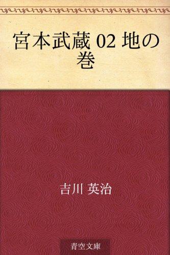 宮本武蔵 02 地の巻の詳細を見る