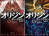 【Amazon.co.jp限定】ダン・ブラウン『オリジン』上下巻 セット 特製MAP付