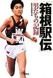 箱根駅伝 男たちの記録 (宝島SUGOI文庫 A へ 1-62)