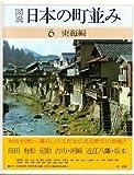 図説日本の町並み〈第6巻〉東海編 (1982年)