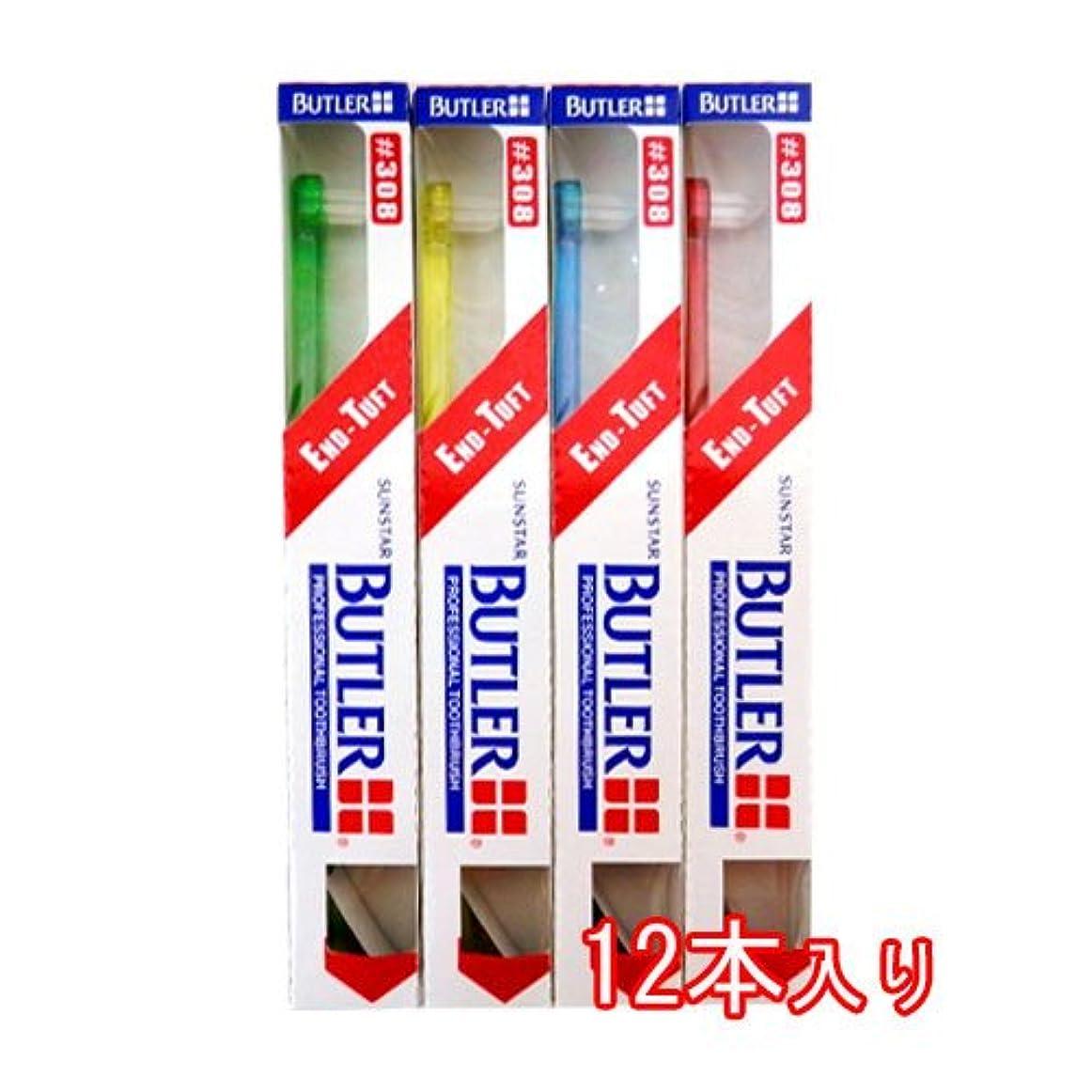 植生処分した湿地バトラー 歯ブラシ 12本入 (#308)