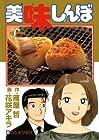 美味しんぼ 第82巻
