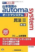 司法書士 山本浩司のautoma system (3) 民法(3) 第2版 (債権編・親族・相続編)