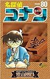 名探偵コナン コミック 71-80巻セット