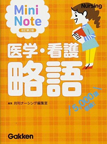 医学・看護略語mini note 改訂第二版