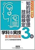 らくらく解ける 知的財産管理技能検定3級 学科&実技重要問題集 (LICENCE BOOKS)