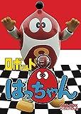 ロボット8ちゃん DVD-BOX デジタルリマスター版[DVD]