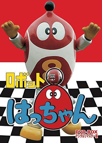 ロボット8ちゃん DVD-BOX デジタルリマスター版