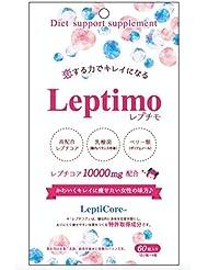 Leptimo(レプチモ) ダイエット サプリメント 60粒 20日分