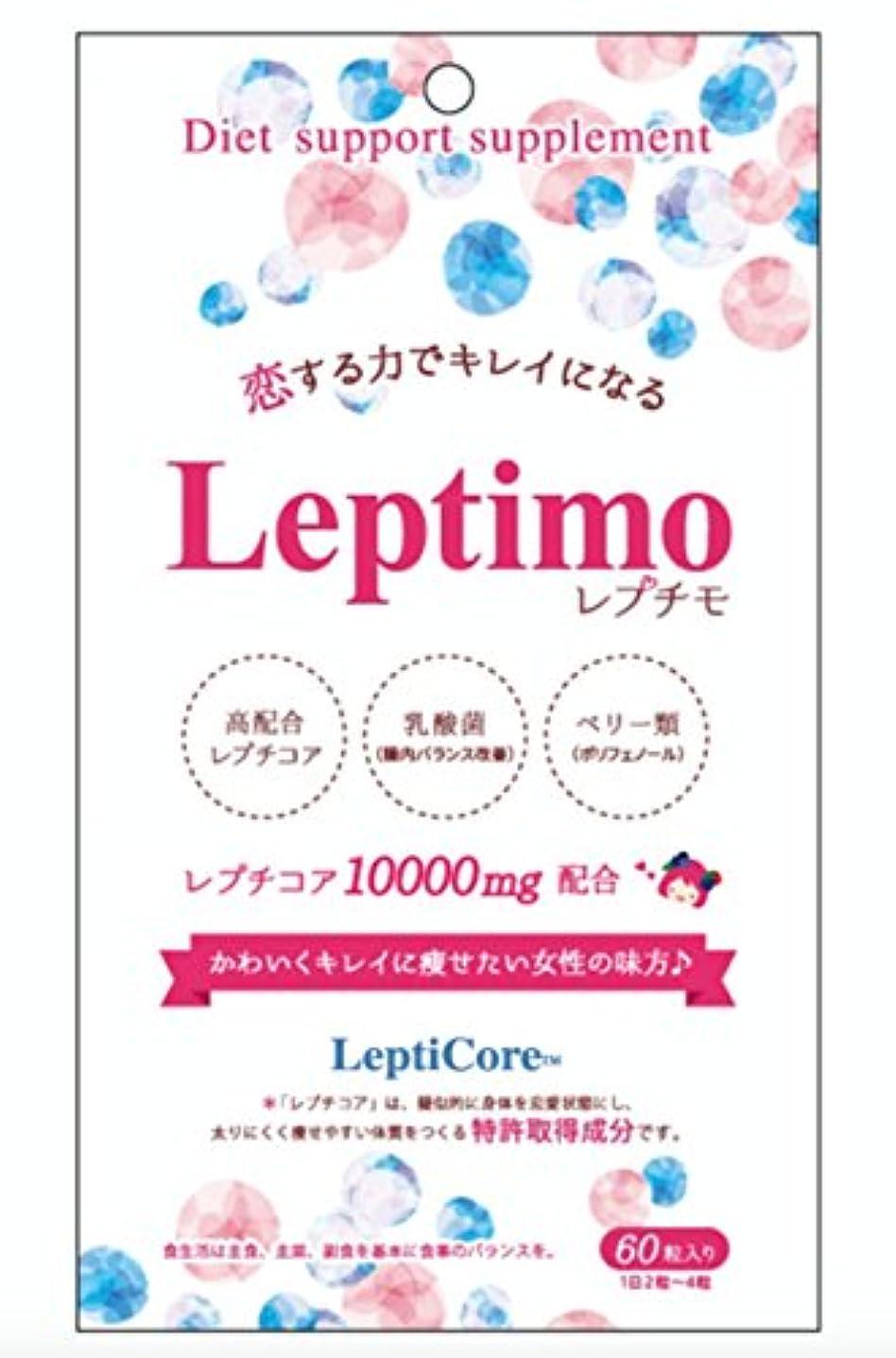肌寒い追う期待するLeptimo(レプチモ) ダイエット サプリメント 60粒 20日分