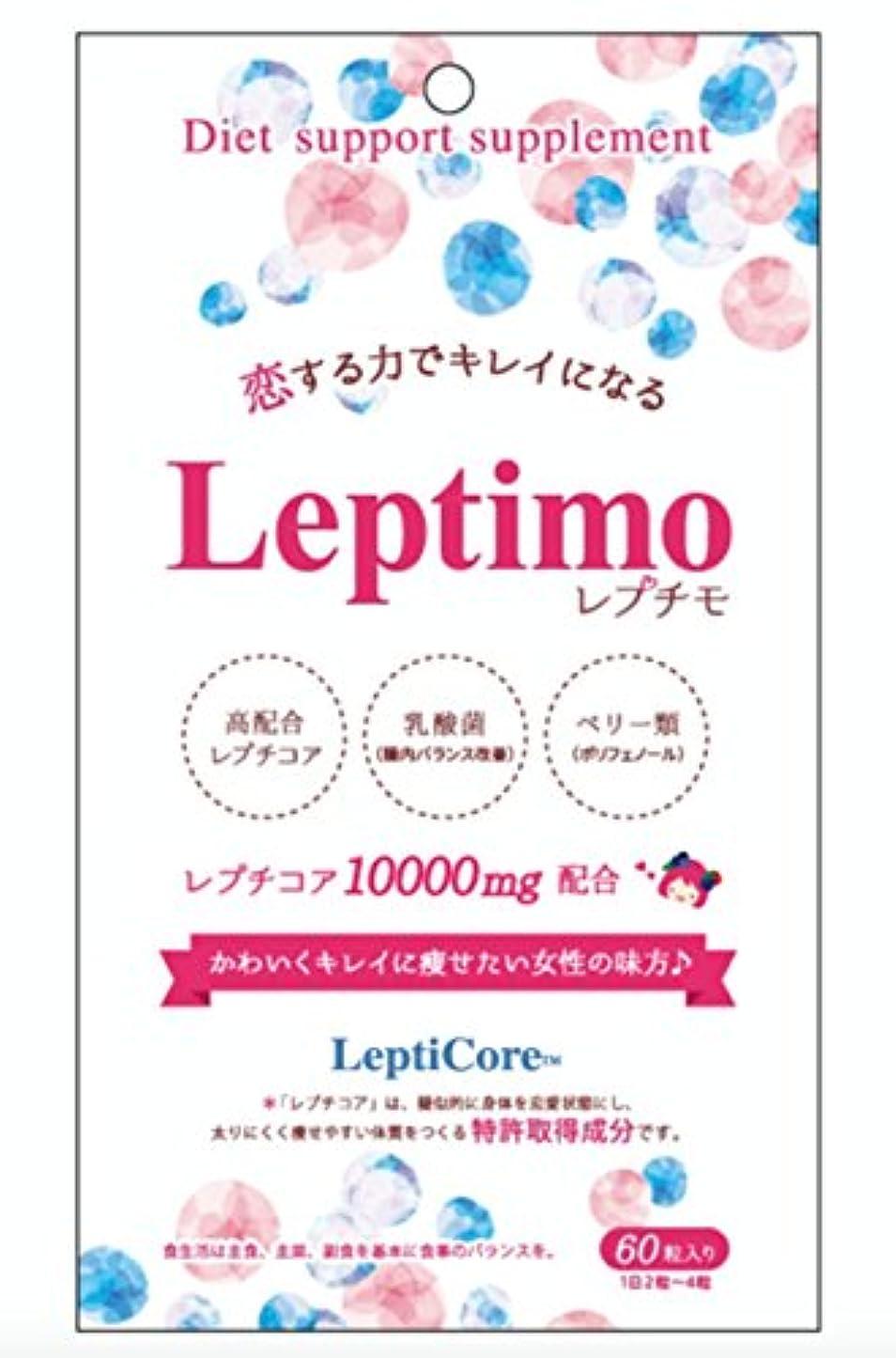 弾力性のある愛国的な応答Leptimo(レプチモ) ダイエット サプリメント 60粒 20日分