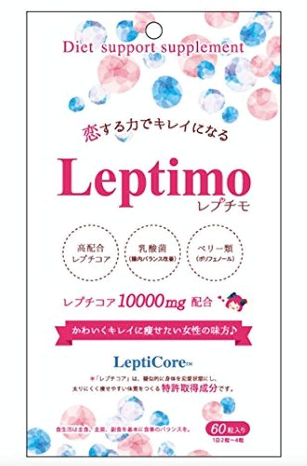 二十隠菊Leptimo(レプチモ) ダイエット サプリメント 60粒 20日分