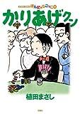 かりあげクン(54) (アクションコミックス)