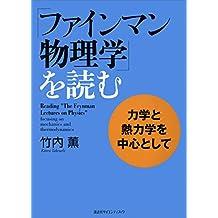 「ファインマン物理学」を読む 力学と熱力学を中心として (KS物理専門書)